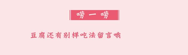 拔丝豆腐-01_07.jpg