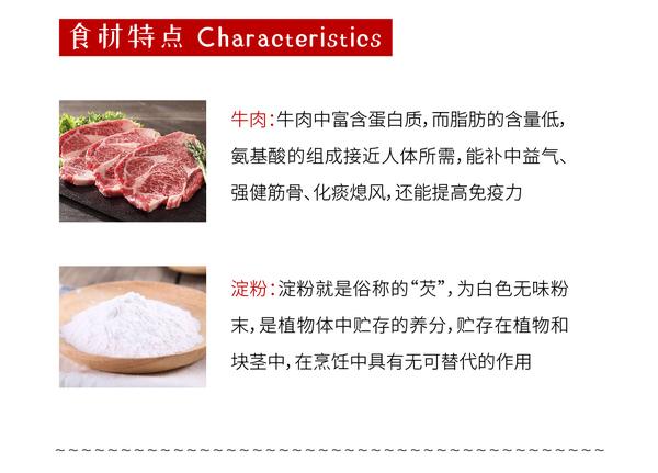 牛肉豆腐煲_06.jpg
