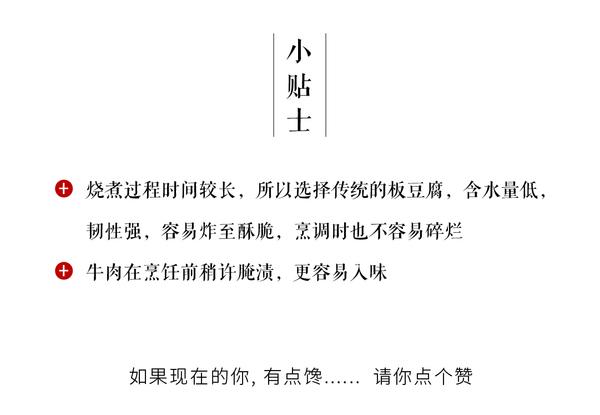 牛肉豆腐煲_08.jpg