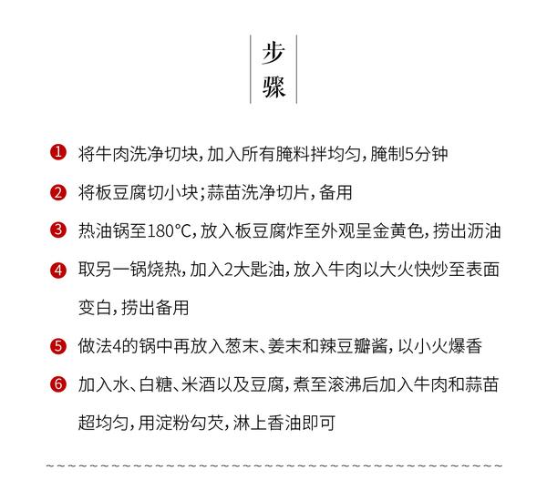 牛肉豆腐煲_07.jpg